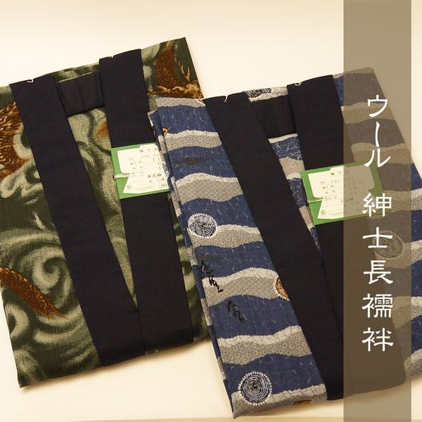 紳士ウール長襦袢 M/L/LL 緑/青