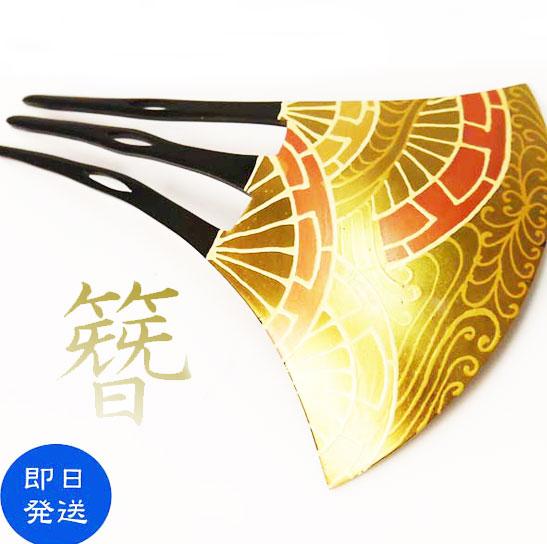 和装髪飾り 桐箱サービス大判優美金襴 源氏車 三本足かんざし030-0706