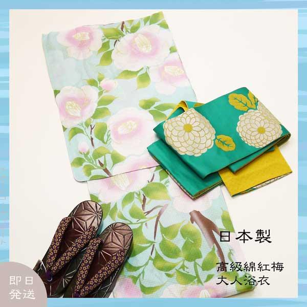 日本製 綿紅梅 婦人用 高級仕立て上がり浪漫柄 水色 椿 フリーサイズ a0720浴衣のみ+3500円でプロのコーディネート帯付きに