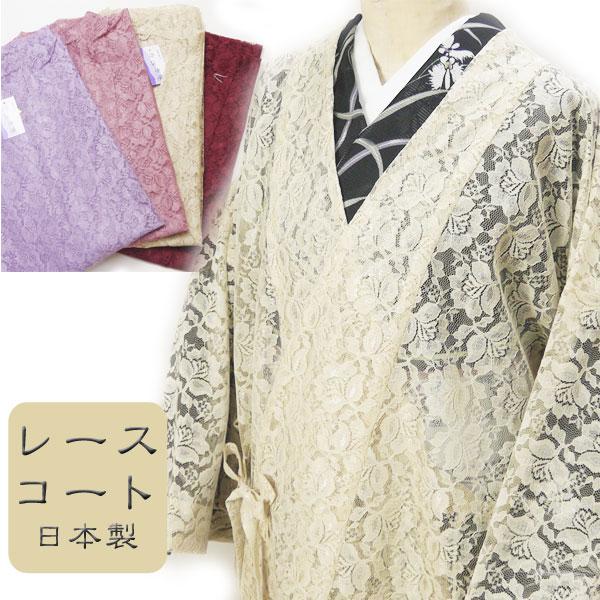 和装用レースコート 日本製 《エンジ/ベージュ/ピンク/紫》