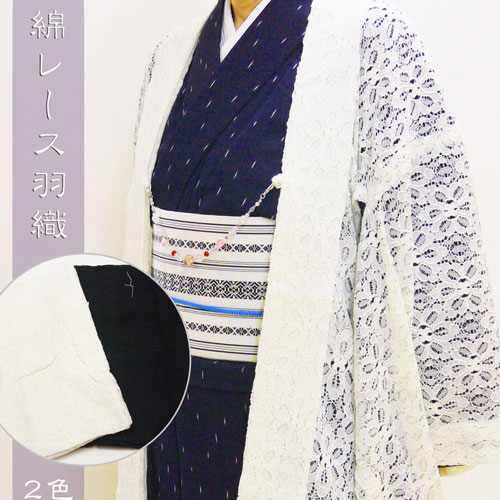 綿レース長羽織 《白/黒》ビーズ羽織紐付き
