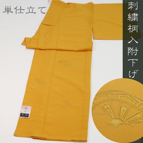 単仕立て 洗える付下げ Lサイズ/金茶色 色無地刺繍  日本製  061-0817
