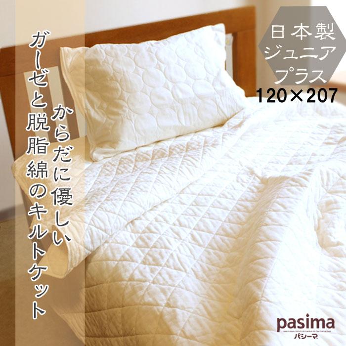 専門店 医療用純度に高めた脱脂綿とガーゼで作られた優しい寝具 無添加 無臭 ホコリが少ない お得なキャンペーンを実施中 パシーマ ジュニアプラス 120×207 生成りのみ キルトケット 掛け