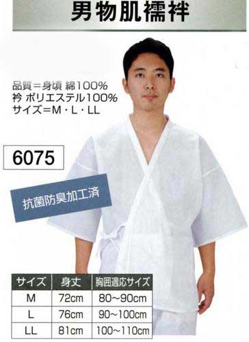 着物 作務衣 袴 成人式 紳士和装肌着  肌襦袢 M/L/LL