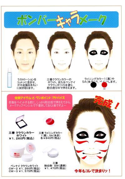 舞台化妆三好粉粉 6 色科纳 oshiroi