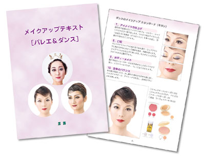 Stage makeup-Miyoshi dance makeup text dance and dance & Ballet hen 05P12nov10