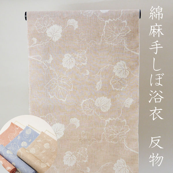 【数量限定特価】綿麻高級手しぼ浴衣反物《ピンク/水色/ベージュ》蔦柄