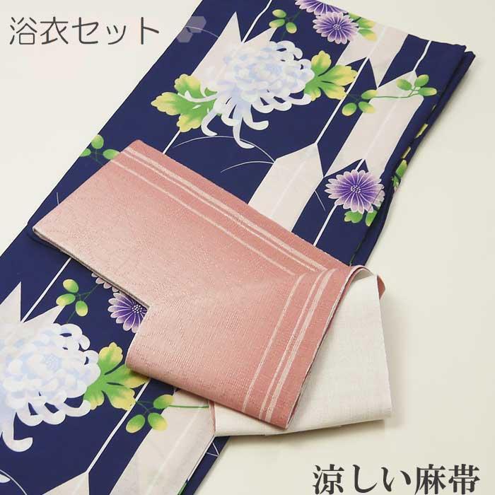 カジュアル浴衣・麻帯2点セット《紺 矢絣/ピンク帯》帯不要なら -1000円