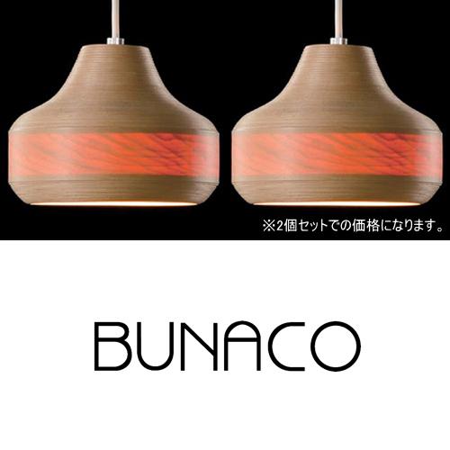 BUNACO(ブナコ)Pendant Lanp BL-P642 2個セットブナは欧米で「森の聖母」と称される美しい木!♪《お買い物合計金額6,800円で送料無料!》