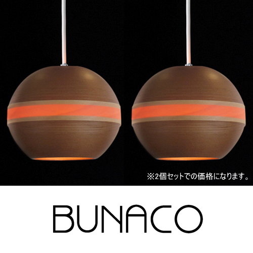 BUNACO(ブナコ)Pendant Lanp BL-P326 2個セットブナは欧米で「森の聖母」と称される美しい木!♪《お買い物合計金額6,500円で送料無料!》