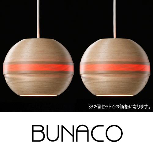 BUNACO(ブナコ)Pendant Lanp BL-P123 2個セットブナは欧米で「森の聖母」と称される美しい木!♪《お買い物合計金額6,800円で送料無料!》