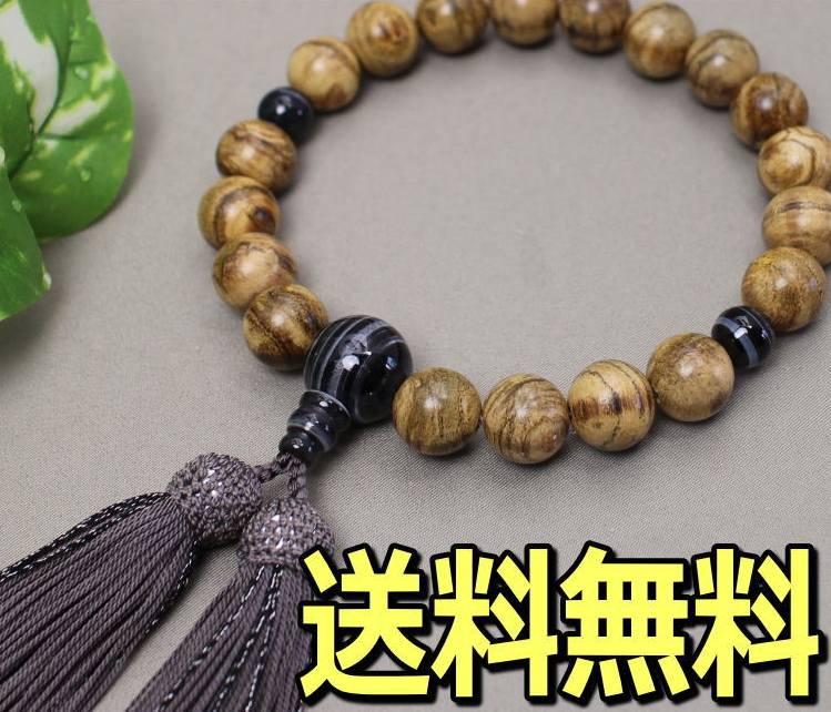 【数珠 男性用】 虎楠 (楠木)・黒縞瑪瑙 仕立 19珠 金龍房 京念珠 略式数珠 片手念珠 念誦 メンズ