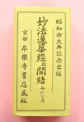 日蓮宗 経本 妙法蓮華経並開結 平かな付 9005