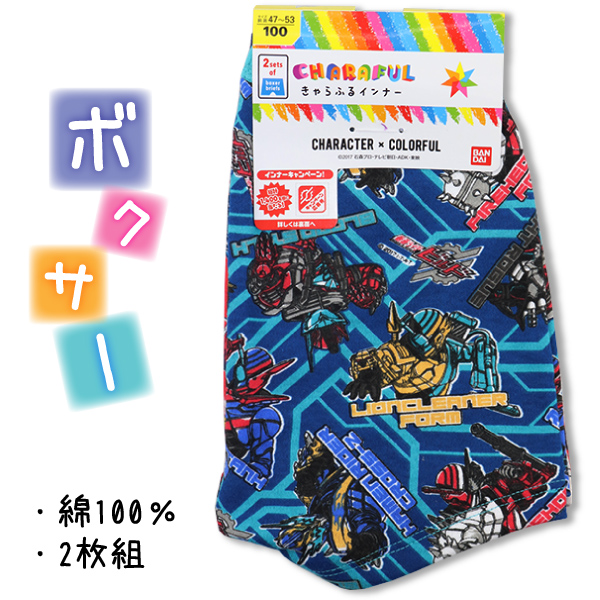 Nakayoshi Class Two Pieces Of Kamen Rider Build Child Boy Sky