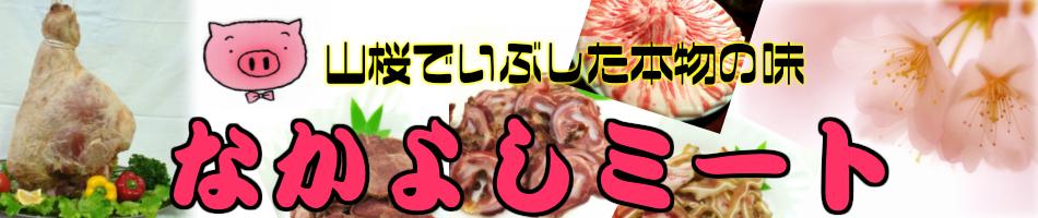 いぶしの館 なかよしミート:山桜で燻した本物の燻製です