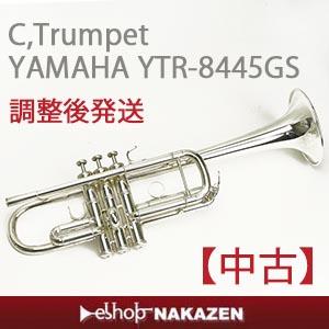 【中古管楽器】Cトランペット  ヤマハ YTR-8445GS #459*** 【送料無料】【調整後発送】