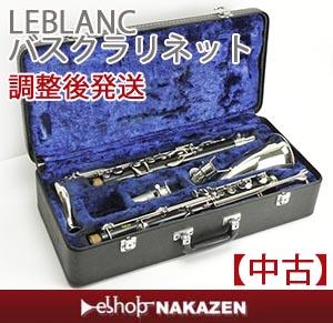 【中古管楽器】バスクラリネットルブラン #13*** 【送料無料】【中古】【調整後発送】
