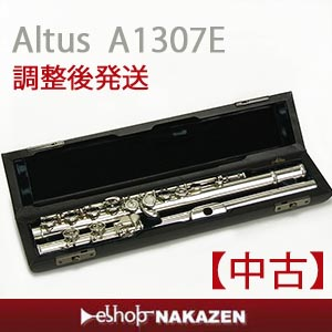 【中古管楽器】フルートアルタス A1307E #59** 【送料無料】【全タンポ交換済み・調整後発送】