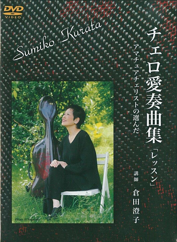【送料無料】 DVD チェロ愛奏曲集「レッスン」 倉田澄子 ~アマチュアチェリストの選んだ~