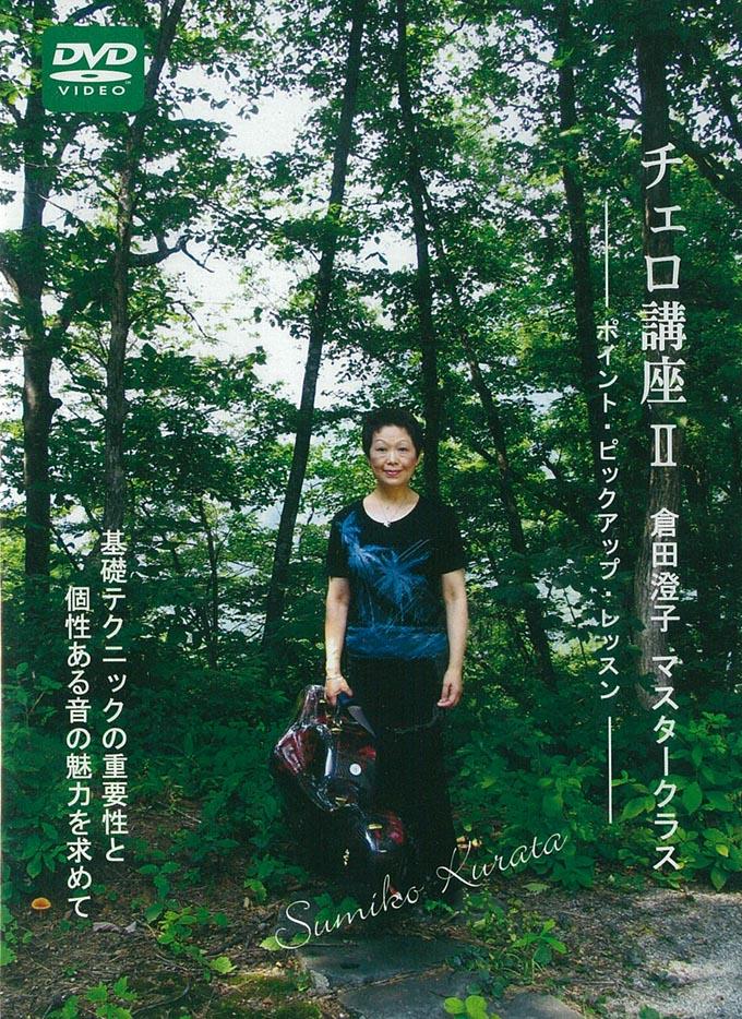 【送料無料】DVDチェロ講座2倉田澄子 マスタークラスポイント・ピックアップ・レッスン 【あす楽対応】