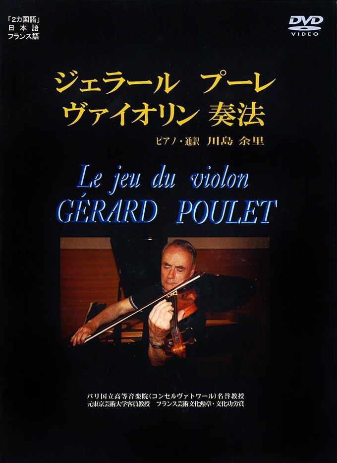 【送料無料】 DVD ジェラール・プーレ ヴァイオリン奏法 VOL.1 「テクニックポイント」 VOL.2 「よく見受けられる欠点」について