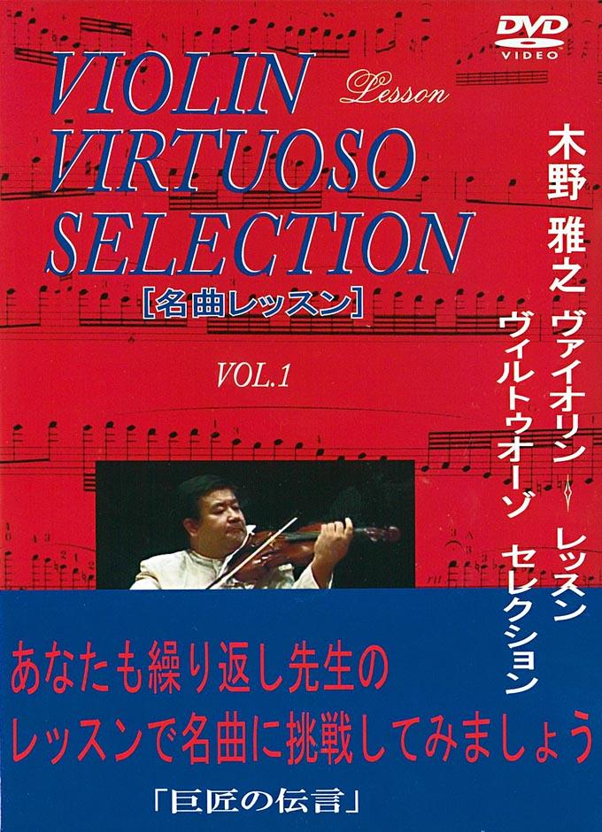 【送料無料】DVD 木野雅之ヴァイオリン レッスンヴィルトゥオーゾ セレクション 「名曲セレクション」VOL.1