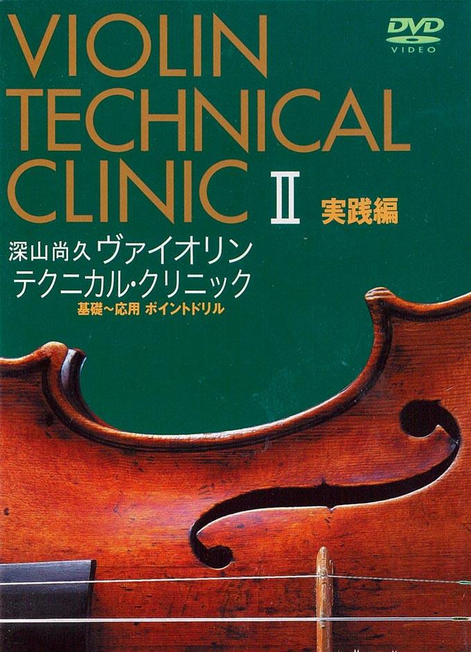 【送料無料】DVD 深山尚久 ヴァイオリン テクニカル・クリニックII 実践編 基礎~応用 ポイントドリル 【あす楽対応】