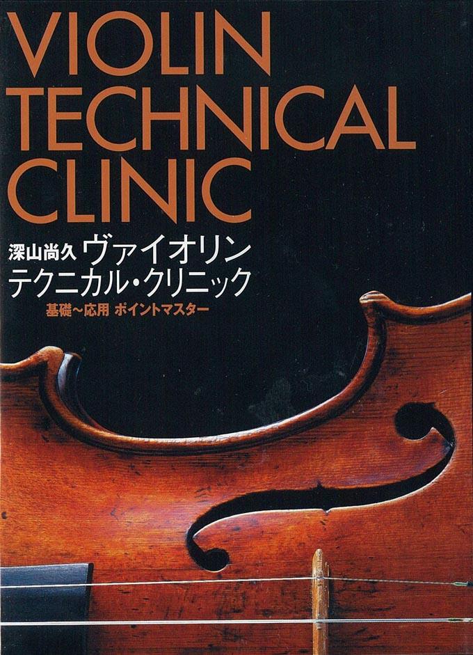 【送料無料】DVD 深山尚久 ヴァイオリン テクニカル・クリニック 基礎~応用 ポイントマスター 【あす楽対応】