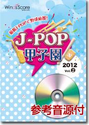 吹奏楽譜 ウインズスコア吹奏楽-合奏-J-POP甲子園「J-POP甲子園 2012 Vol.2」 【追跡メール便OK】