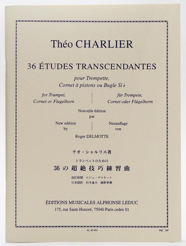 [トランペット教本] シャルリエ:36の抜群の練習曲 Alphonse Leduc社【追跡メール便OK】