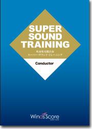高品質 流行のアイテム お取り寄せ商品 スーパーサウンドトレーニング 追跡可能メール便OK コンダクター出版:ウィンズスコア