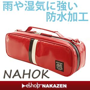 NAHOK ピッコロ用 ケースカバーレッド / 白・ブラック アクアガード付き(91002AR)【お取寄せ商品】