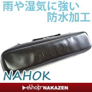 【送料無料】フルートケースカバーNAHOK C管用 アクアガード付マットブラック / ロゴプレス (91000ABMK)Amadeus【お取り寄せ】