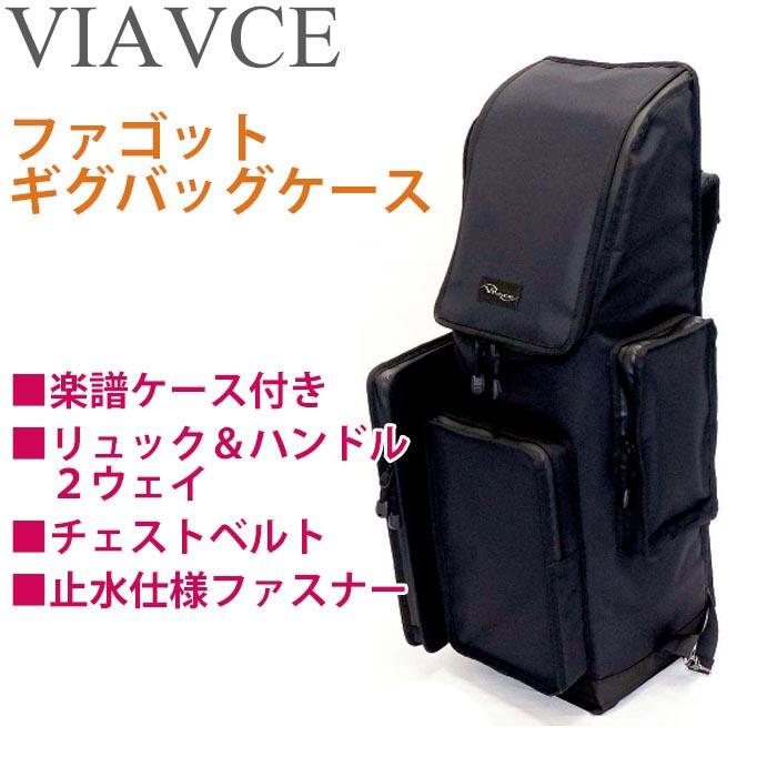 ファゴット ギグバッグケース ヴィヴァーチェ VIVACE 楽譜ケース付き・リュック&ハンドルの2way チェストベルト・止水ファスナー