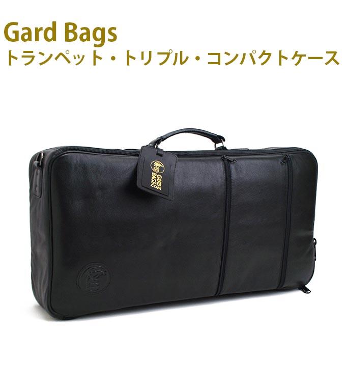トランペット・トリプル・コンパクトケースGARDBAGS(ガードバッグス) GCTTL-BK ブラックバッファローレザー シリーズ