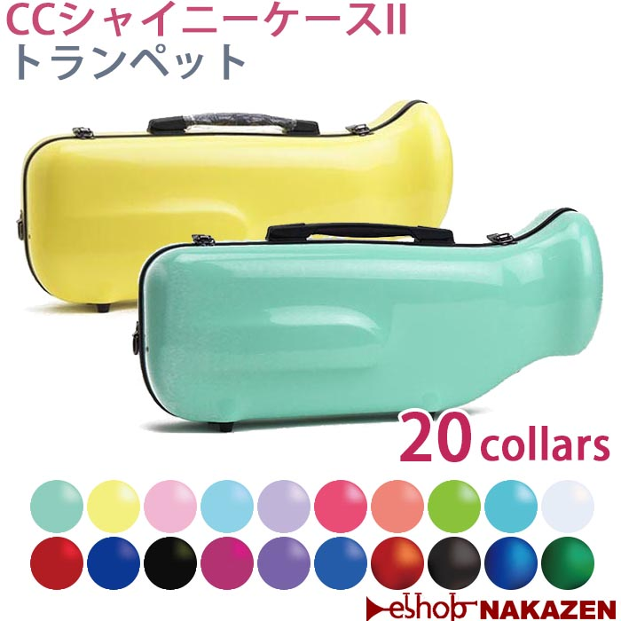 Hard case CC shiny cases for trumpet