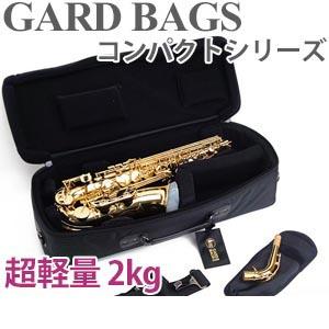 【4/13限定・エントリーで全品P2倍】GARD BAGS ガードバッグスアルトサックス用コンパクトケース GCAT-BK 黒 【送料無料】