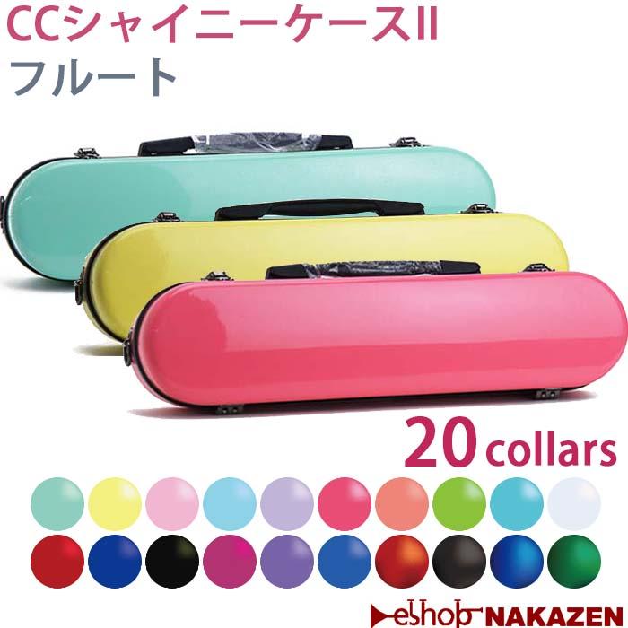 フルート用ケース CCシャイニーケースIIショルダーストラップ付き【カラバリ 20色】【送料無料】