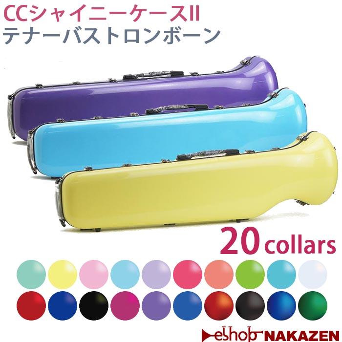 トロンボーン用ケース CCシャイニーケースII ノーマルタイプ【カラバリ 20色】【送料無料】【テナーバストロンボーンが収納できます】
