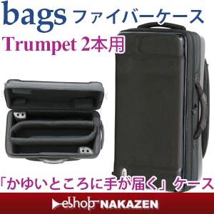 バッグス トランペット2本用ケース bags 軽量で丈夫なグラスファイバー【ブラック・レッド・フュージョンホワイト】【送料無料】