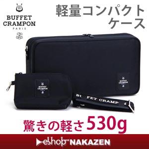 話題の軽量コンパクトケース 【送料無料】 クランポン BuffetCrampon Bbクラリネット用ケース ナイロン黒
