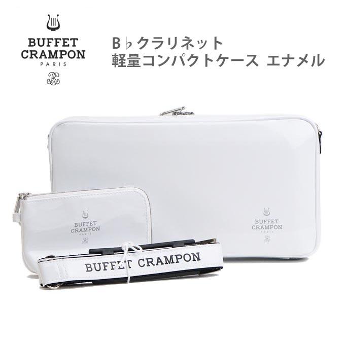 話題の軽量コンパクトケース エナメル 白 BuffetCrampon クランポン Bbクラリネット用ケース 【送料無料】
