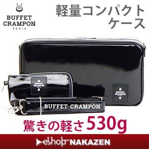 話題の軽量コンパクトケース エナメル 黒 BuffetCrampon クランポン Bbクラリネット用ケース 【送料無料】