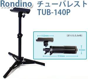 【送料無料】チューバスタンド ロンディーノ TUB-140P TUB-140P 軽量チューバレスト【定形外郵便 1個までOK【定形外郵便 1個までOK】】, NaNa-International:2838c5a8 --- officewill.xsrv.jp