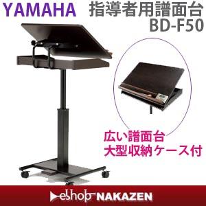 ヤマハ バンドディレクターズシステム 指導者用譜面台 BD-F50 【送料無料】
