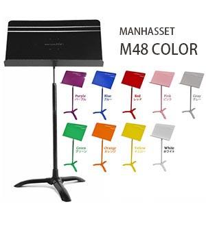 マンハセット 譜面台 MANHASSET M48 シンフォニーモデル (カラー)【お取り寄せ商品】