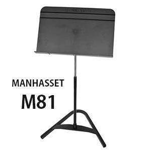マンハセット 譜面台 MANHASSET M81 ハーモニースタンド【お取り寄せ商品】【送料無料】
