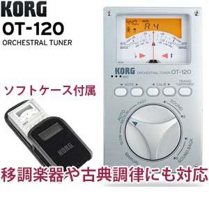 チューナ- コルグ オーケストラチューナー OT-120【移調楽器・古典音律にも対応】【針式メーターで高精度なチューニング】【ソフト・ケース付属】 【A4=349-499Hz】