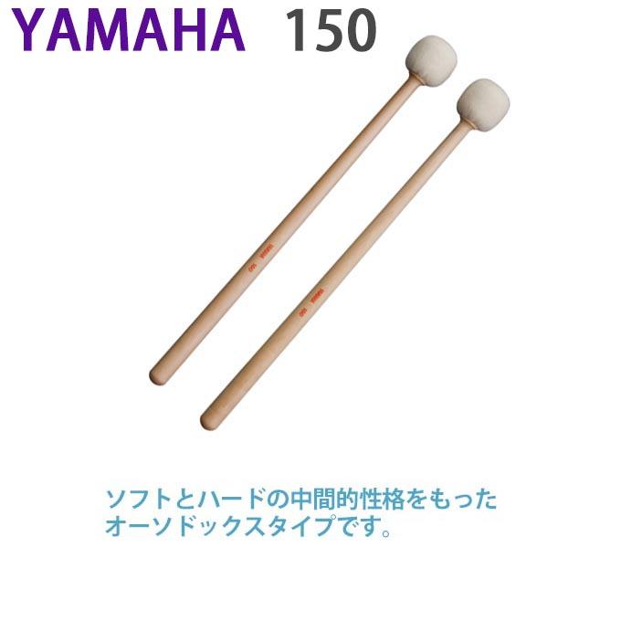 ソフトとハードの中間的性格をもった オーソドックスタイプ ティンパニマレット ヤマハ 楕円状オーソドックスなモデル 150 ミディアム 高級品 日本最大級の品揃え