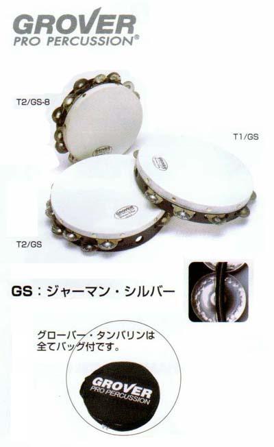 【送料無料】【お取り寄せ商品】GROVER グローバータンバリン GV-T1GS